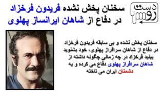 سخنان پخش نشده فریدون فرخزاد در دفاع از شاهان پهلوی