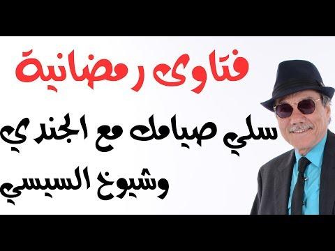 د.أسامة فوزي # 1395 - فتاوى رمضانية في العهد السيساوي