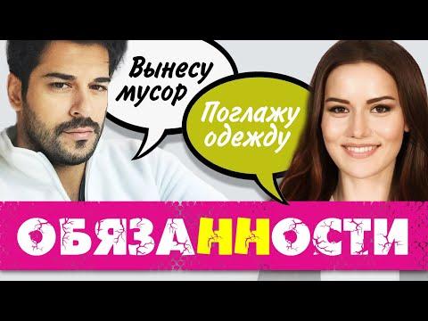 Бурак Озчивит и Фахрие Эвджен. Домашние обязанности супругов