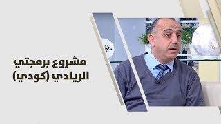 حسان الكسواني - مشروع برمجتي الريادي (كودي)