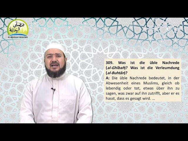 1 محاضرات مصلى الهداية 2020 م 1441 | الشيخ أحمد يونس| بهجة النظر معاصي اللسان