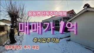 210109 전북 익산시 용동면 시골 농가주택 매매 대…