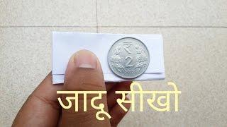 कागज और सिक्का के साथ जादू || Magic with paper and coin
