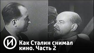 Как Сталин снимал кино. Часть 2 | Телеканал