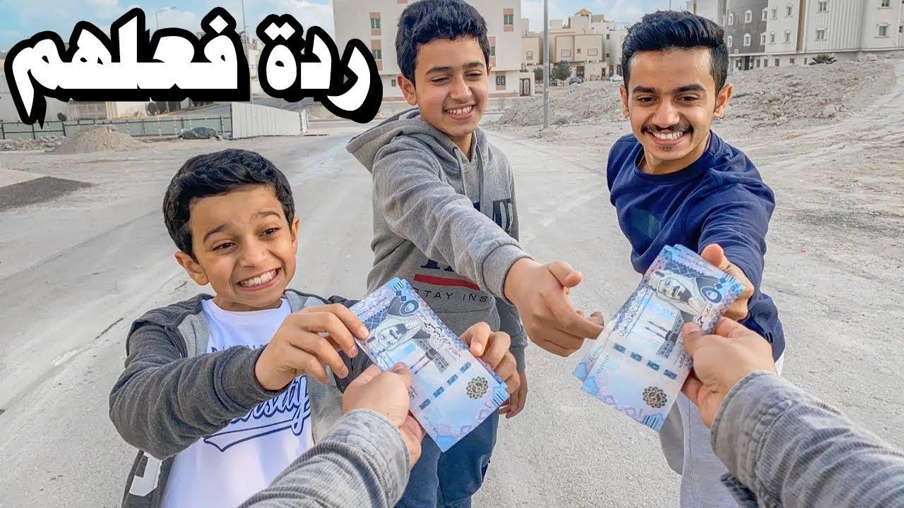 أعطيت 1000 ريال لكل واحد من اخواني Youtube
