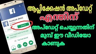 why should you update apps ആപ�ലിക�കേഷന...
