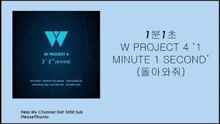 Cover images W PROJECT 4 '1 MINUTE 1 SECOND' (1분1초 (돌아와줘))