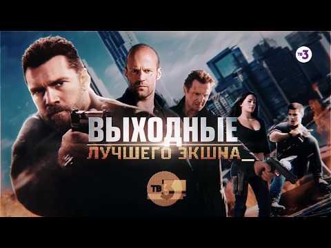 Выходные лучшего экшна | 5, 6 и 7 июля на ТВ-3