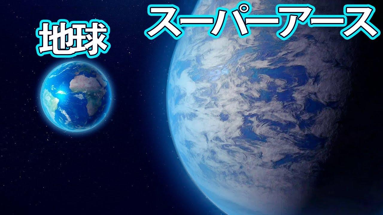 地球よりも生命に適した惑星を発見!