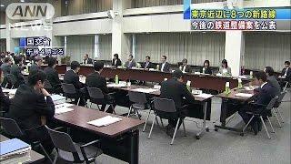 成田・羽田直結の新路線鉄道整備計画 国土交通省(16/04/07)