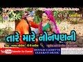 New Gujarati Love Song  Love Song Timli Gafuli Na Tale   P.P. Bariya Ni Timli  Tare Mare Nonpan Ni