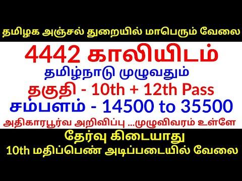 Tamilnadu Post Office Recruitment | 4442 Post | 10th | No Exam| Post Office jobs 2019 | Govt job