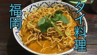 福岡のタイ料理 thumbnail