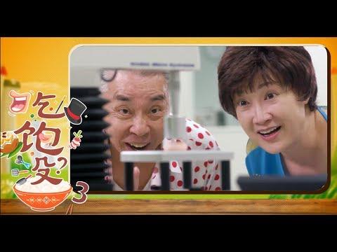"""《吃饱没?3》第九集 - """"Eat Already? 3"""" Episode 9"""