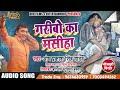 Om Prakash Singh Yadav - गरीबो का मसीहा - Garibo Ka Masiha - New Bhojpuri Biraha 2018 Mp3