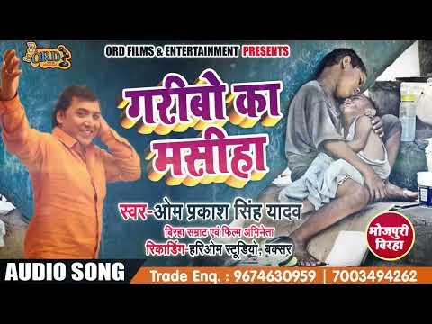 Om Prakash Singh Yadav - गरीबो का मसीहा - Garibo Ka Masiha - New Bhojpuri Biraha 2018
