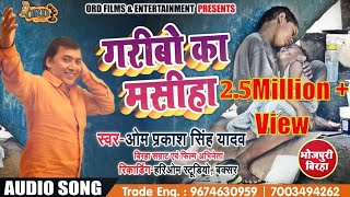 Gambar cover Om Prakash Singh Yadav - गरीबो का मसीहा - Garibo Ka Masiha - New Bhojpuri Biraha 2018
