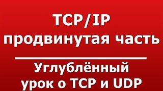 Углублённый урок о TCP и UDP