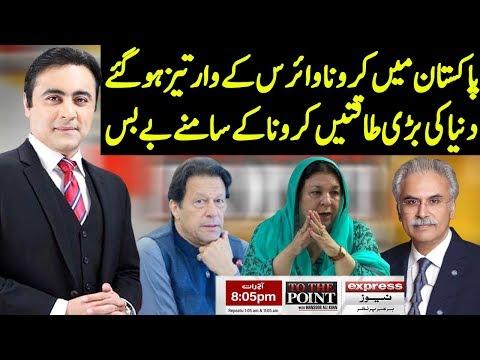 Naz Baloch Latest Talk Shows and Vlogs Videos
