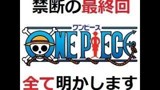 【超ネタバレ注意】 ワンピース最終回 thumbnail