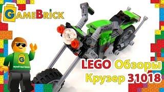 конструктор Lego Highway Cruiser 31018
