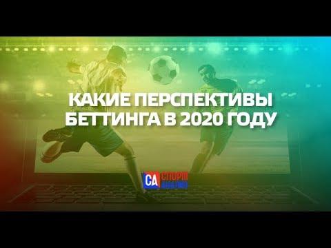 ЗАРАБОТОК НА СТАВКАХ   ПЕРСПЕКТИВЫ БЕТТИНГА В 2020 ГОДУ