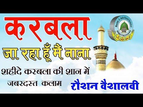 Chhod Kar Ab Tera Astana Karbala Ja Raha Hu Main Nana Moharram Special Naat By Raushan Waishalvi