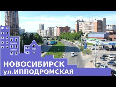 """Новосибирск улица Ипподромская. Обзор. Квартиры и другая недвижимость """"Жилфонд""""."""