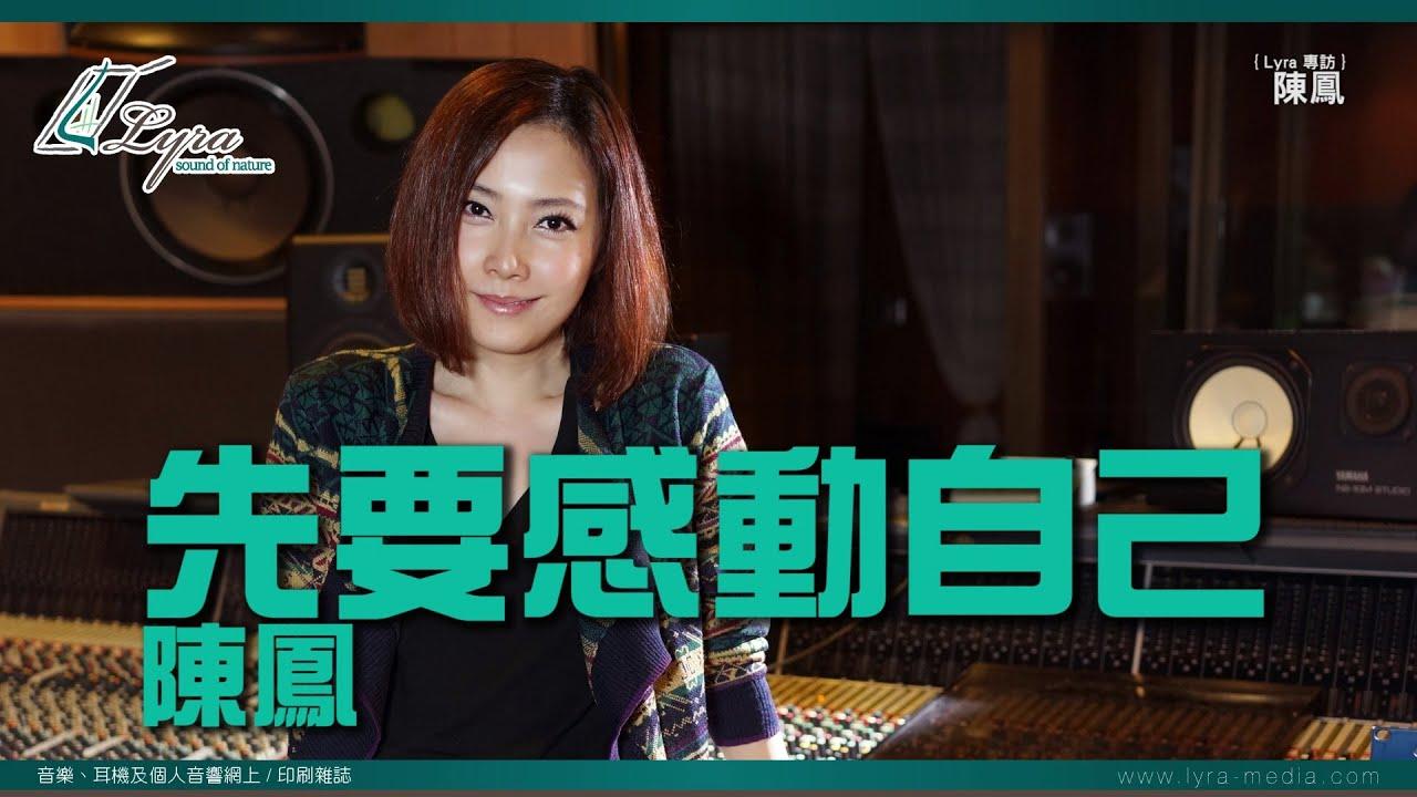 [音樂訪問 #07] 先要感動自己 陳鳳 - YouTube