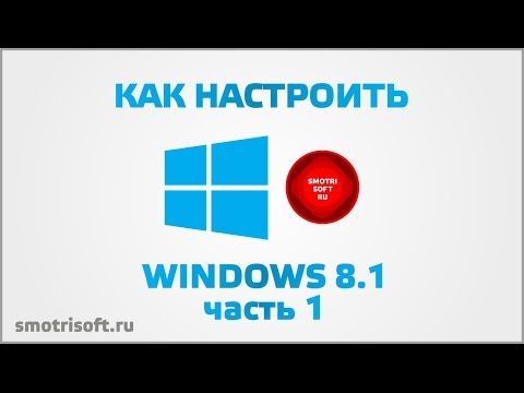 Как настроить Windows 8.1 часть 1