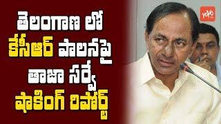 Latest Survey Shocking Report on CM KCR Government in Telangana | Congress | YOYO TV Channel