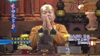 混元禪師寶誥王禪老祖天威【唯心天下事3238】| WXTV唯心電視台