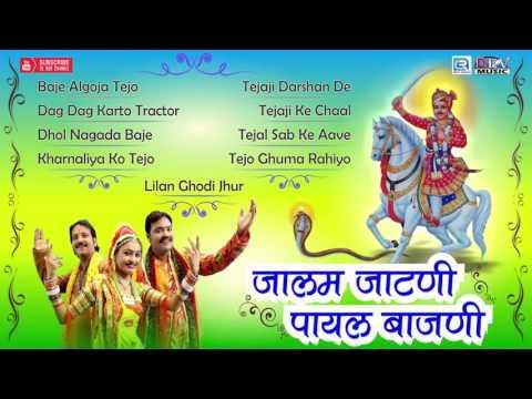 Veer Tejaji DJ Songs 2016   Jalam Jatni Payal Bajani   Mangal Singh   Rajasthani Song   Jukebox
