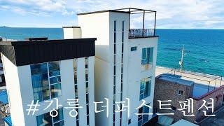 2020.03.26 강릉 더퍼스트펜션 펜션홈페이지제작 …