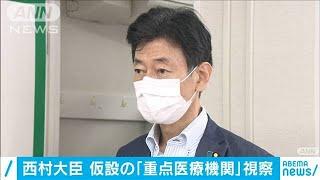 「次なる波に備え」西村大臣が重点医療機関を視察(20/06/20)