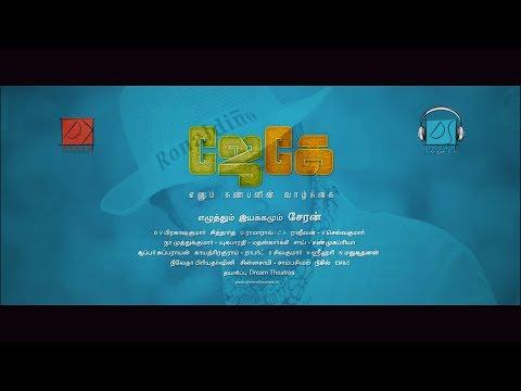 JK Enum Nanbanin Vaazhkai HD Trailer | cheran | Sharwanand | Nithya Menen | G. V. Prakash Kumar.