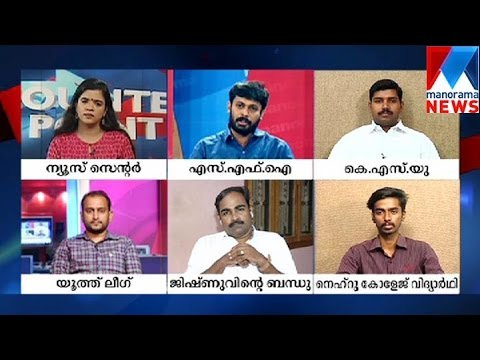 From Where The Failure Start In Jishnu's Case     Counter Point   Manorama News