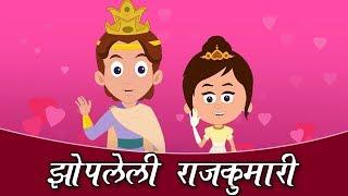 Sleeping Beauty - Marathi stories for Children | मराठी परी कथा नवीन | Chan Chan Goshti 2019
