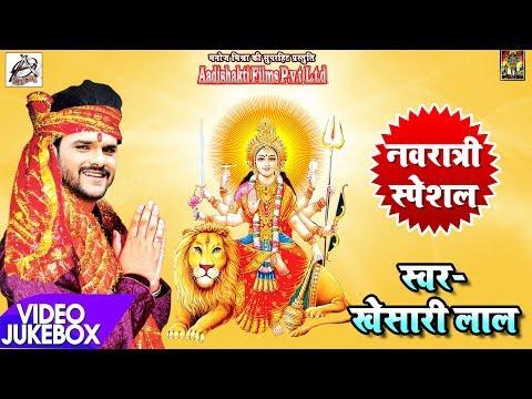 Navratri Special - Khesari Lal Yadav Hits - Devi Geet Hits - Video Jukebox - Bhojpuri Devi Geet 2018