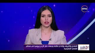 الأخبار - وزير الخاريجية الأردني ولافروف يؤكدان وجهات نظر الأردن وروسيا في معظم القضايا الإقليمية