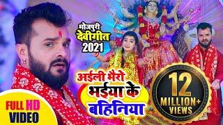 #Khesari Lal New Devi Geet 2021   Jai Mata Di   खेसारी लाल देवी गीत   #Video