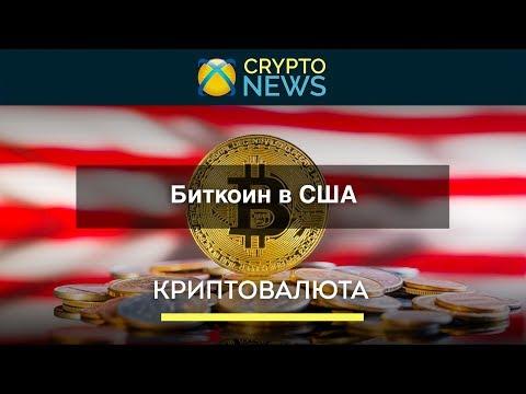 Bitcoin [BTC] в США. Правовой статус криптовалюты Биткоин в USA?
