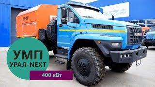 УМП-400 Урал-NEXT 43206-6152-72Е5Г38 (001)