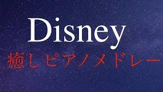 Disneyピアノメドレー!癒しBGM - 作業用BGM - 勉強用BGM - リラックス用にも!!
