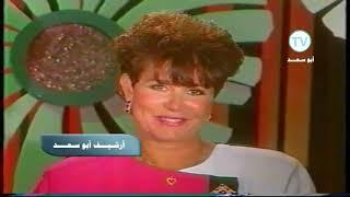 مختارات من برنامج    اخترنا لك     التلفزيون المصري : القناة الثانية : ١٤١٣ هـ ➖ ١٩٩٢ م