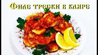 Обалденно вкусная рыба в тесте