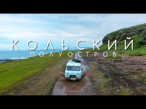 Кольский полуостров / Русский север