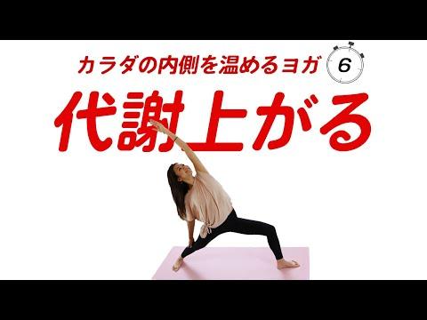 40【ダイエットに必須】代謝を上げるヨガで脂肪燃焼しやすく!痩せやすい体質作りに効果的