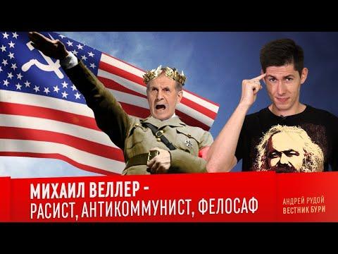 МИХАИЛ ВЕЛЛЕР - РАСИСТ, АНТИКОММУНИСТ, ФЕЛОСАФ!