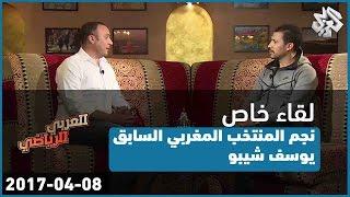 العربي الرياضي│لقاء خاص مع نجم المنتخب المغربي السابق يوسف شيبو